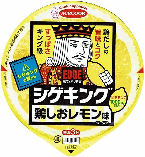 『EDGE シゲキング 鶏しおレモン味ラーメン』