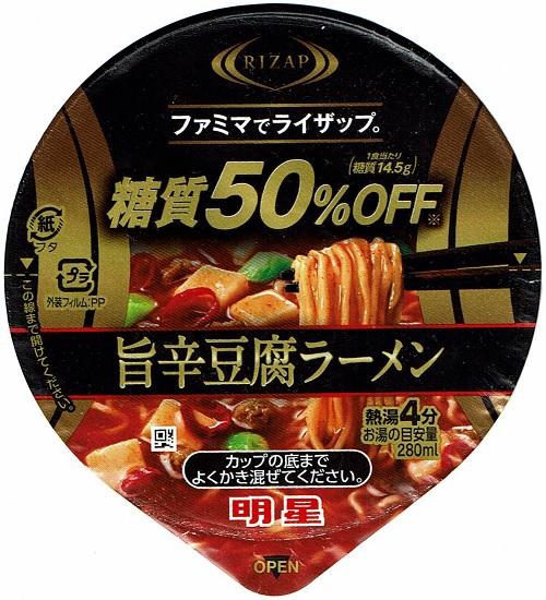 『ファミマでライザップ 旨辛豆腐ラーメン』