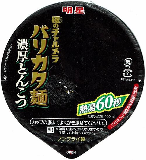 『極のチャルメラ バリカタ麺 濃厚とんこつ』