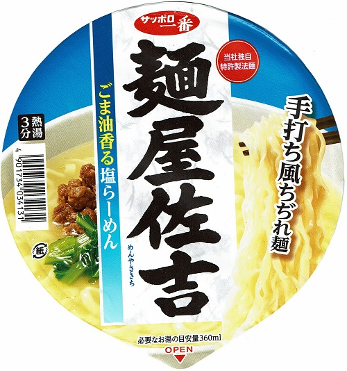 『麺屋佐吉 ごま油香る塩らーめん』