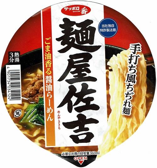 『麺屋佐吉 ごま油香る醤油らーめん』