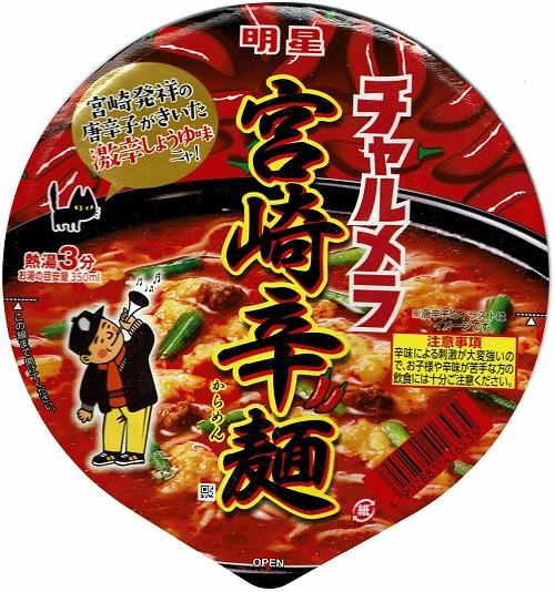 『チャルメラ 宮崎辛麺』