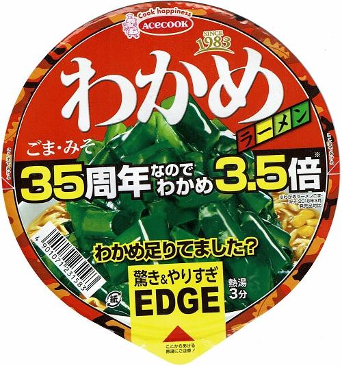 『EDGE×わかめラーメン ごま・みそ 35周年なのでわかめ3.5倍』