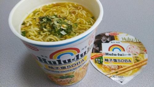 『一度は食べたい名店の味 麺屋Hulu-lu監修の一杯 柚子塩SOBA』