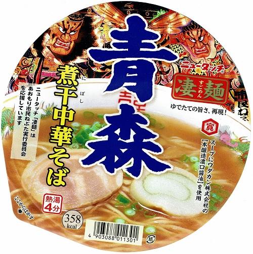 『凄麺 青森煮干中華そば』