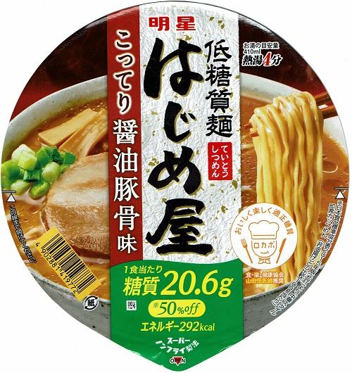 『低糖質麺はじめ屋 こってり醤油豚骨』