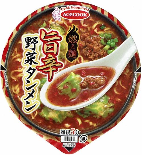 『燃え麺 旨辛野菜タンメン』
