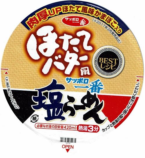 『サッポロ一番 塩らーめん BESTレシピ ほたてバター風』