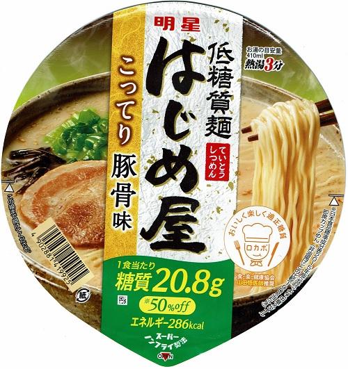 『低糖質麺 はじめ屋 こってり豚骨味』