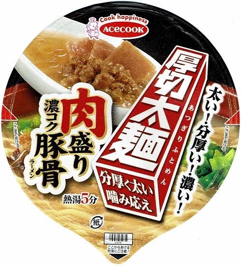 『厚切太麺 肉盛り濃コク豚骨ラーメン』
