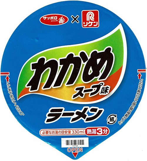『サッポロ一番×リケン わかめスープ味ラーメン』