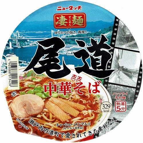 『凄麺 尾道中華そば』