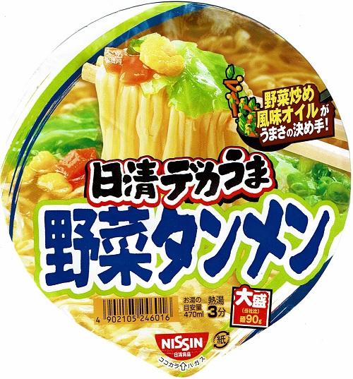 『日清デカうま 野菜タンメン』