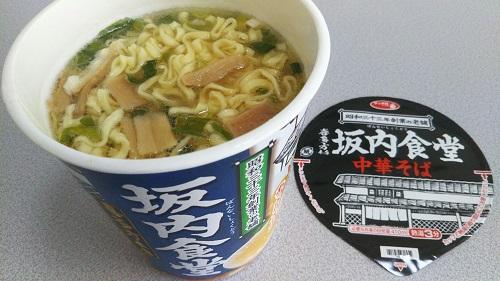 『坂内食堂 喜多方本店 中華そば』