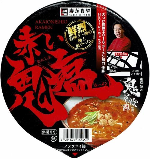 『鬼そば藤谷監修 赤い鬼塩ラーメン』
