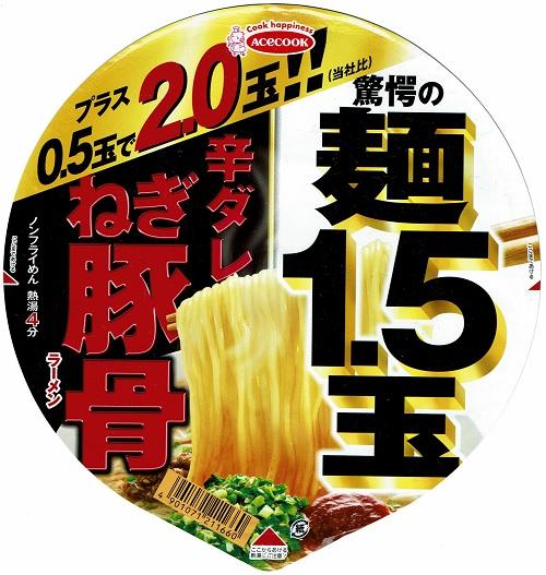 『驚愕の麺1.5玉+0.5玉 辛ダレねぎ豚骨ラーメン』