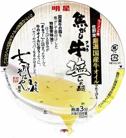 『ラーメンの鬼 焦がし牛塩らぁ麺』