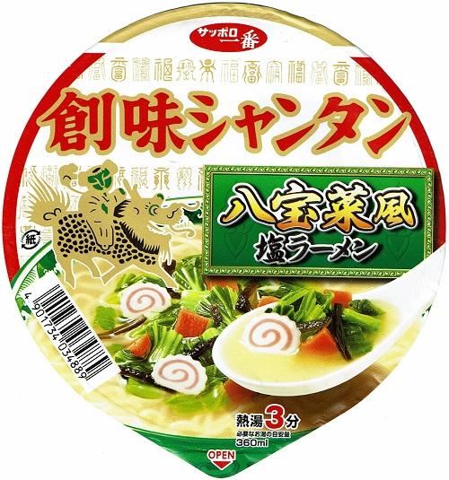 『創味シャンタン 八宝菜風塩ラーメン』