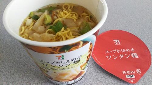 『スープが決め手 ワンタン麺』