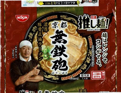 『推し麺! 無鉄砲 濃厚豚骨正油ラーメン』