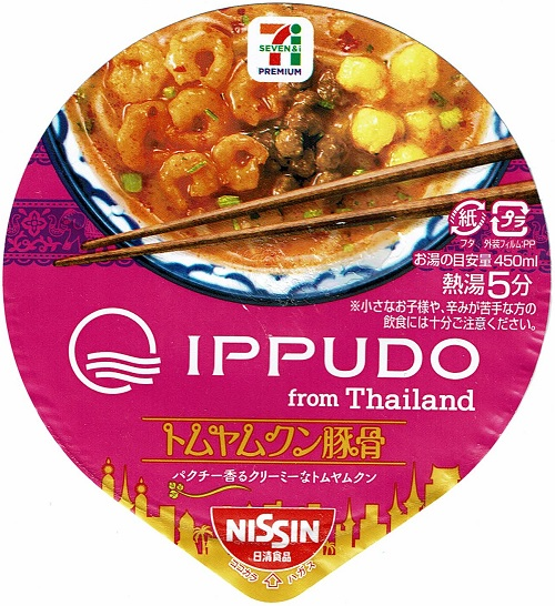 『IPPUDO トムヤムクン豚骨』
