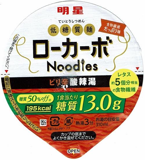 『低糖質麺 ローカーボNoodles ピリ辛酸辣湯』