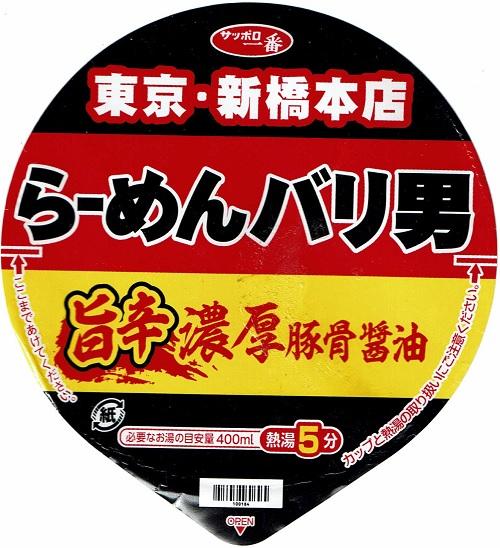 『らーめんバリ男 旨辛濃厚豚骨醤油』