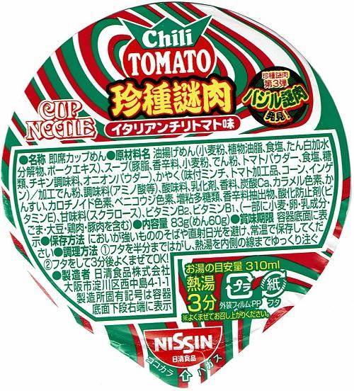 『カップヌードル イタリアンチリトマト味』