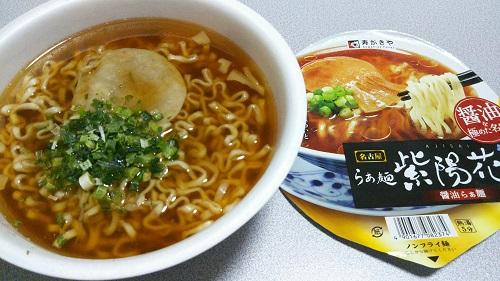 『らぁ麺紫陽花 醤油らぁ麺』