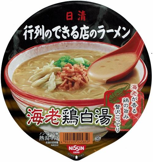 『行列のできる店のラーメン 海老鶏白湯』