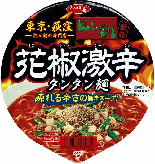『ビンギリ 花椒激辛タンタン麺』
