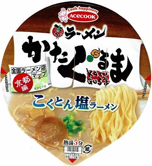 『全国ラーメン店マップ京都編 あいつのラーメンかたぐるま こくとん塩ラーメン』