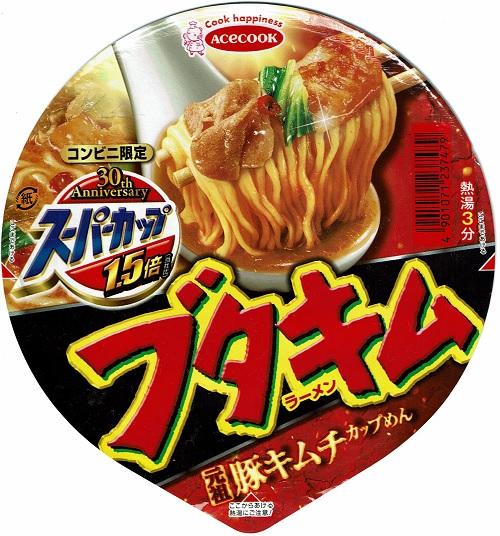 『(コンビニ限定)スーパーカップ1.5倍 ブタキムラーメン』