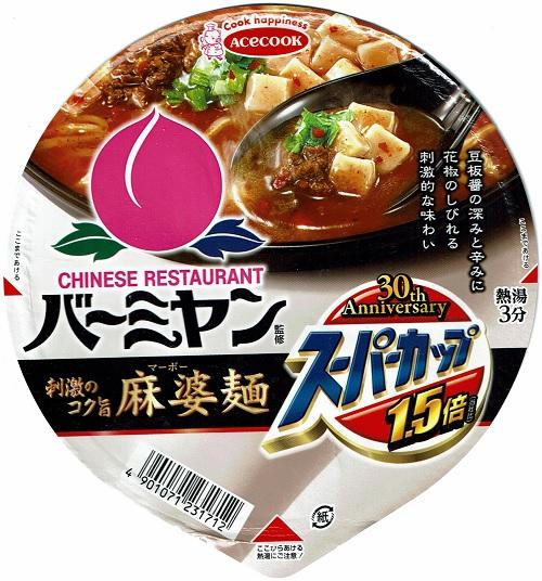 『スーパーカップ1.5倍 バーミヤン監修 刺激のコク旨麻婆麺』