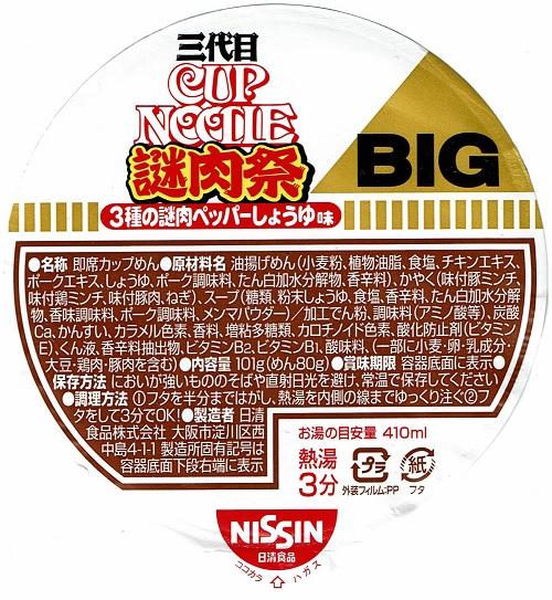 『カップヌードルBIG 三代目謎肉祭』