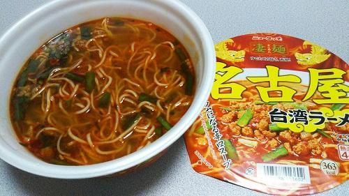 『凄麺 名古屋台湾ラーメン』