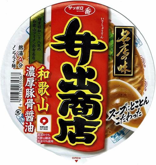 『名店の味 井出商店 和歌山濃厚豚骨醤油』