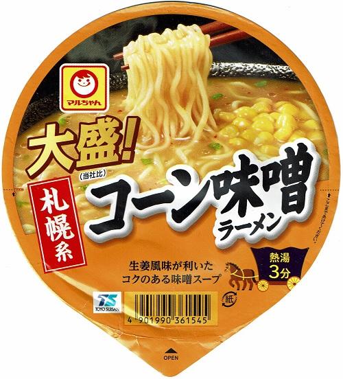 『大盛! 札幌系コーン味噌ラーメン』