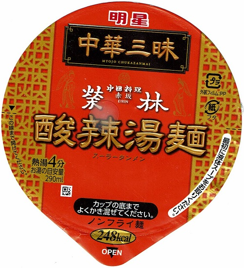 『中華三昧 赤坂榮林 酸辣湯麺』