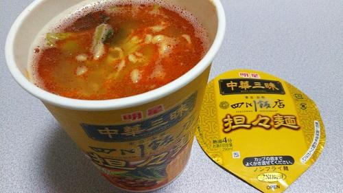 『中華三昧 四川飯店 担々麺』