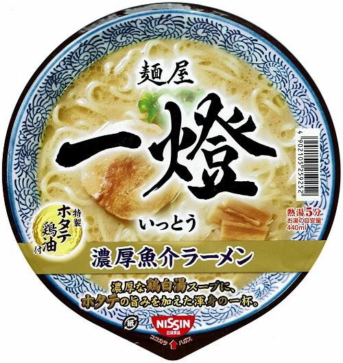 『麺屋一燈 ホタテ鶏油の濃厚魚介ラーメン』
