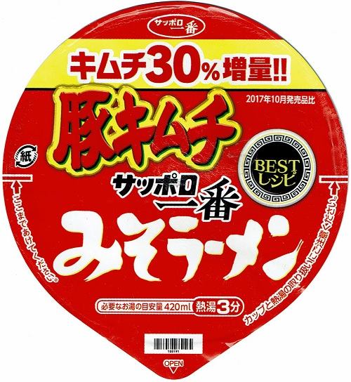 『サッポロ一番 みそラーメン BESTレシピ 豚キムチ』