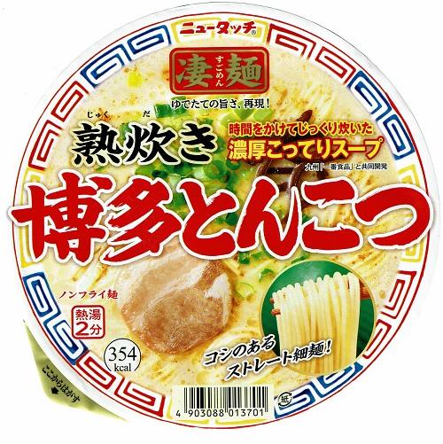 『凄麺 熟炊き博多とんこつ』