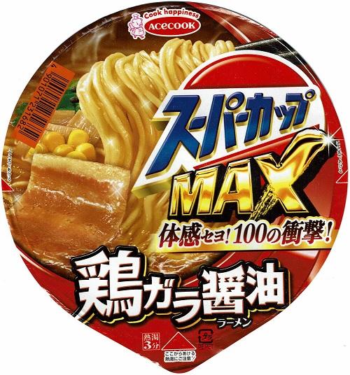 『スーパーカップMAX 鶏ガラ醤油』
