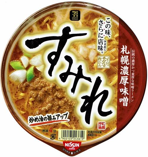 『日清名店仕込み すみれ 札幌濃厚味噌』