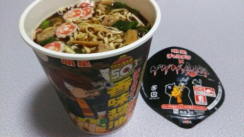 『チャルメラ ゲゲゲの鬼太郎 鬼太郎の香味醤油』