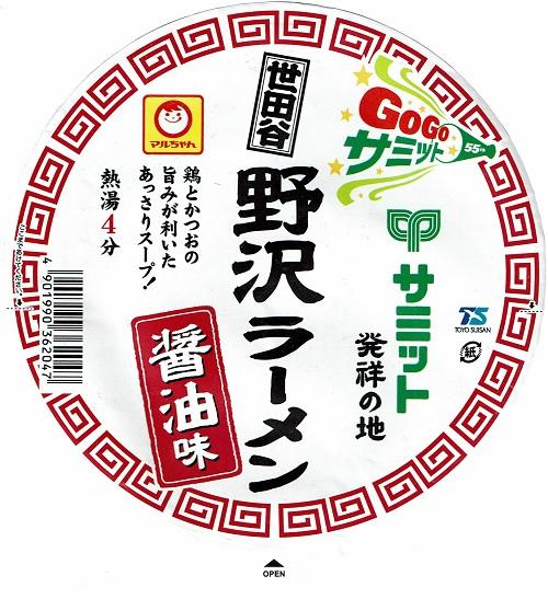 『サミット発祥の地 世田谷野沢ラーメン 醤油味』