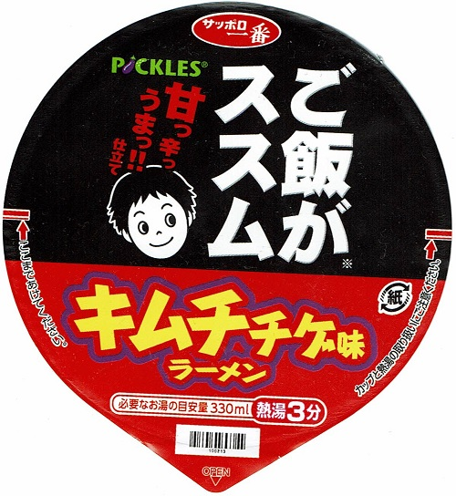 『ご飯がススム キムチチゲ味ラーメン』