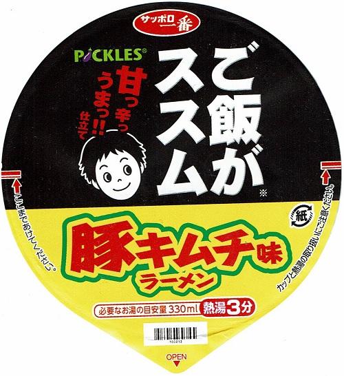 『ご飯がススム 豚キムチ味ラーメン』