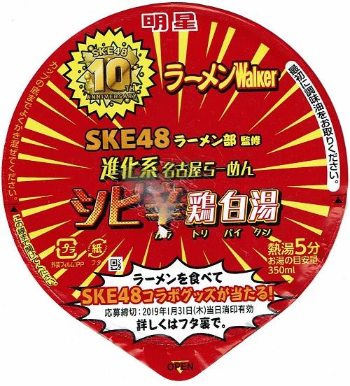 『SKEラーメン部監修 進化系名古屋らーめん シビ辛鶏白湯』